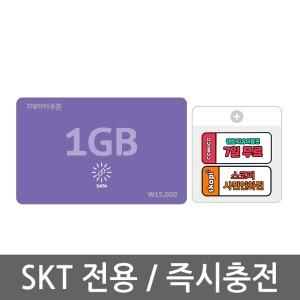 (SK텔레콤) T데이터쿠폰 1GB / 실시간 충전