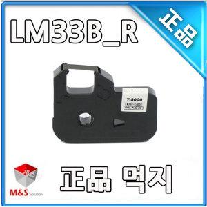 튜브넘버링기 T-5000 /먹지(카트리지) LM33B-R(블랙)