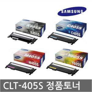삼성정품토너 CLT-K405S  M405S Y405S C405S