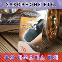 알토 테너색소폰 미끄럼방지/국산 TG 마우스피스패치