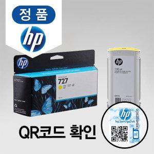 HP727 노랑잉크 B3P21A T920 T930 T1500 T1530 T2500