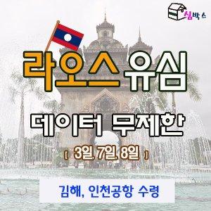 라오스유심칩 라오스유심 3일  김해 인천공항 당일