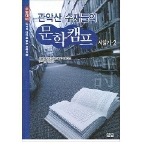 살림 관악산 수재들의 문학캠프 - 시읽기 2