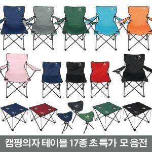 낚시의자/캠핑의자/접이식의자/테이블/체어/소풍/낙시