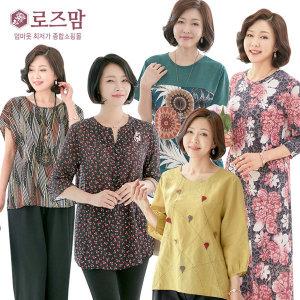 로즈맘엄마옷 시즌오프파격세일 50대60대중년여성의류