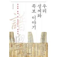 우리 성씨와 족보이야기  산처럼   박홍갑  족보를 통해 본 한국인의 정체성