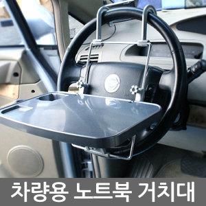 차량용노트북거치대/노트북받침대/노트북테이블