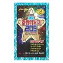 앗싸명품관광203곡/노래칩/차량용USB/효도라디오/거성