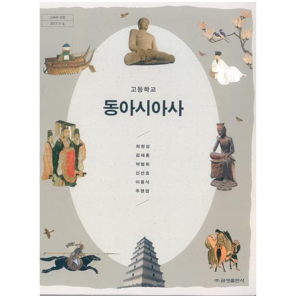 (교과서) 2015개정/고등학교 동아시아사 금성/교과서 새책수준