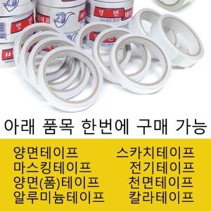 24개 양면테이프/스카치/마스킹/컬러테이프