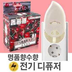 디퓨저 플러그/전기 발향 디퓨져/블랙체리 자동방향제