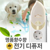 디퓨저 플러그/전기 발향 디퓨져/강아지 냄새제거