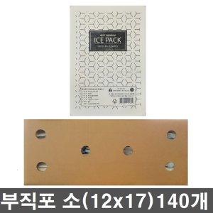 아이스팩 반제품 완제품 /부직포완제품(소12x17)140개