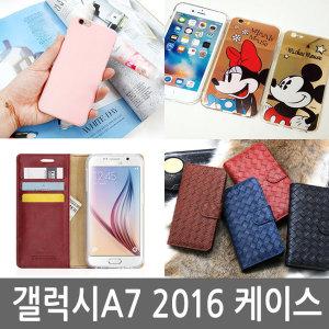 갤럭시A7 2016 케이스 SM-A710 카카오/범퍼/지갑/젤리