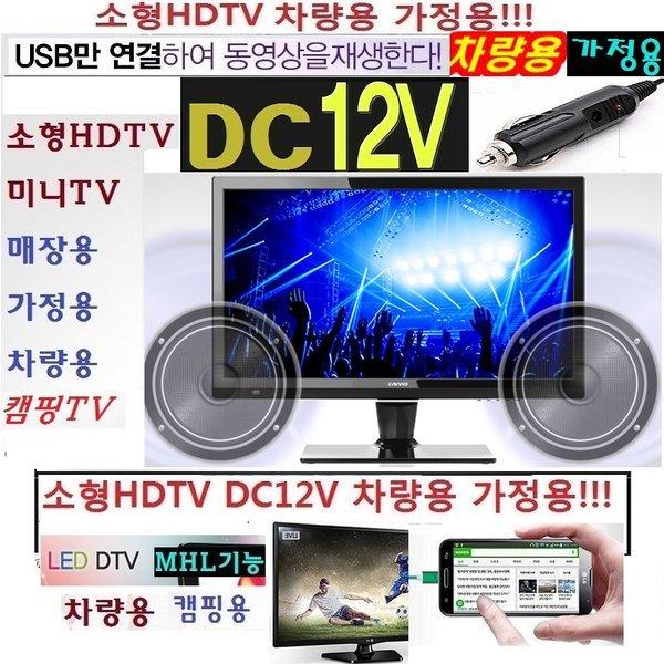 미니HD 캠핑TV 차량용TV USB 가정용 DC12V 소형TV TM1