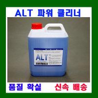 ALT 파워 클리너 세정액 4 리터 새한초음파