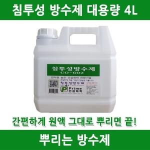 방수제 침투성방수제뿌리는방수 실금방수 셀프방수 4L