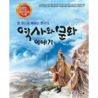 한 권으로 배우는 한국의역사와 문화 이야기  이지교육   이길재 박용희  책과 함께
