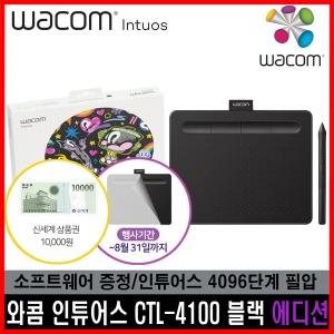 와콤인튜어스 타블렛 CTL-4100/CTL-4100WL 상품권증정