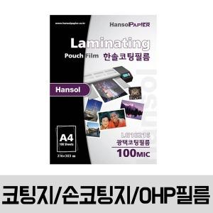 한솔 코팅필름 A4(100매) 기계코팅지 무료배송