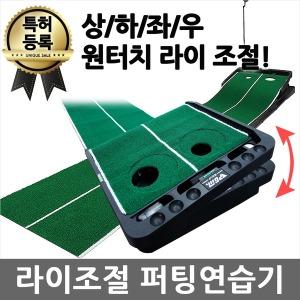 원터치 라이조절 퍼팅연습기 자동리턴 골프 퍼팅 교정