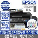 EOPI 엡손복합기 엡손 L565 무한잉크복합기