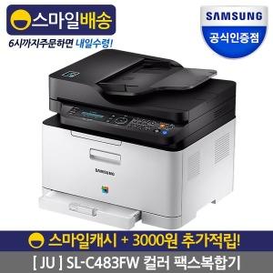 SL-C483FW 레이저복합기 / 4색 토너포함 캐쉬증정 (SU)