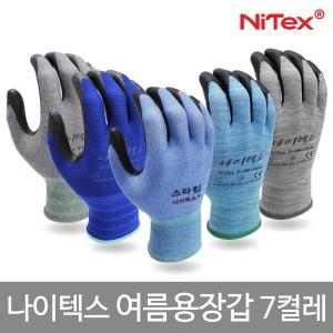 나이텍스 여름용장갑 7켤레 반코팅장갑 3M