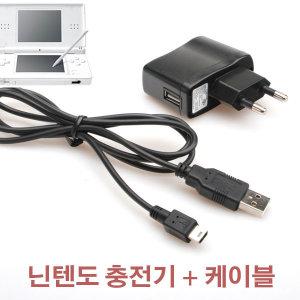 닌텐도 충전기 아답터/NDSL/DS Lite/DSi/3DS/스위치