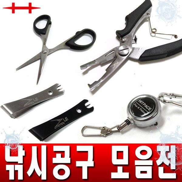 낚시공구/라인커터/핀온릴/합사가위/포셉/스프링줄