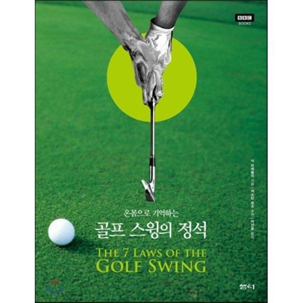 골프스윙의 정석 : 온몸으로 기억하는  닉 브래들리