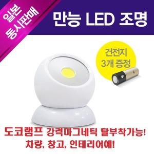 도코램프 볼LED라이트 마그네틱 낚시 캠핑 비상용