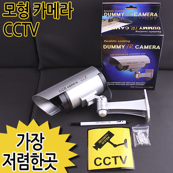 모형카메라 CCTV 170 /  감시카메라 경보기 도난방지