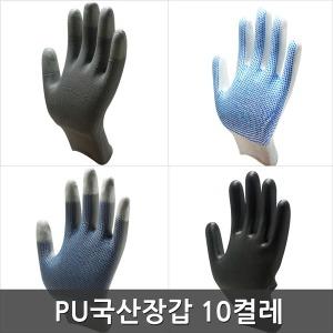 10켤레 PU 코팅 반코팅장갑 도트 속장갑 작업장갑