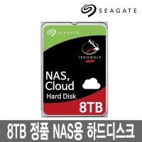 8TB Ironwolf ST8000VN0022 NAS HDD +정품+공식판매점
