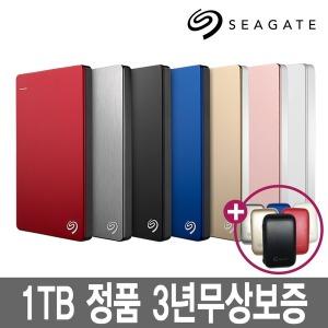 +파우치증정+정품 Backup Plus S 1TB / 2TB 외장하드