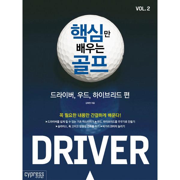 핵심만 배우는 골프 Vol.2 드라이버  우드  하이브리드 편  싸이프레스   김해천