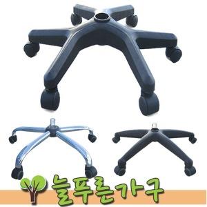 의자발/의자다리/오발육발스틸/의자부품/의자부속품