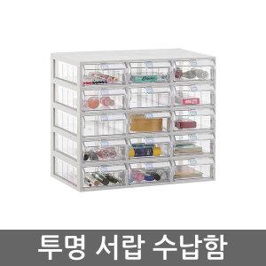 리빙_B타입 수납함 가로3칸 세로5칸/플라스틱