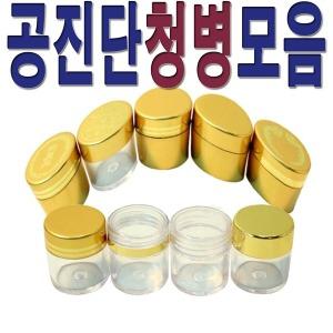 이엔메디)청병모음 환통 우황청심환통 환약통 공지단