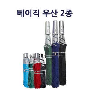 70장우산/2단우산/3단우산/2단자동우산/장우산