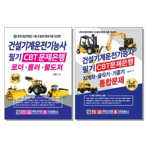 크라운 건설기계운전기능사 필기 CBT문제은행 로더 롤러 불도저 / 지게차 굴삭기 기중기