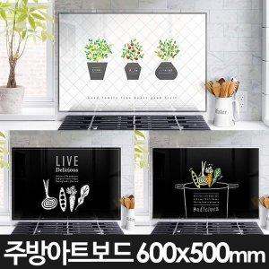 키친아트글라스 600x500mm/주방아트보드 주방강화유리