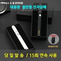 아이코스n릴 완벽호환/궐련형전자담배/차이코스