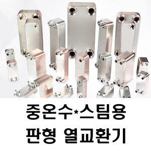 열교환기 판형/40만~50만카로리/거치대별도/박인배관
