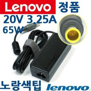 레노버 20V 3.25A 7.9mm T430 노트북 아답터 충전기
