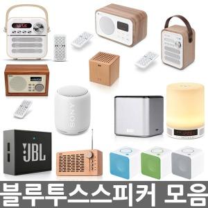 오피스네오/블루투스스피커 모음/블루투스겸용스피커