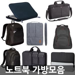 오피스네오/노트북 가방모음/노트북파우치/노트북백팩