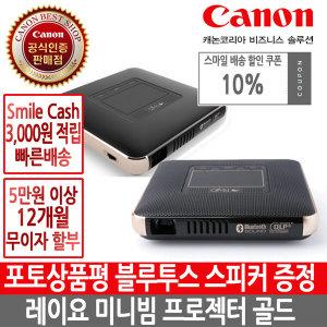 캐논 레이요 RAYO 멀티빔 골드/미니빔 빔프로젝터 CSCB