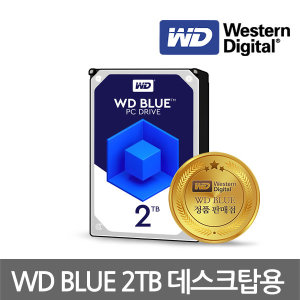 {정품판매점}WD 2TB WD20EZRZ BLUE 데스크탑용 HDD ES